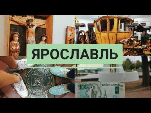 Что посетить туристу в ЯРОСЛАВЛЕ// медведица Маша//стрелка// ярославский музей-заповедник