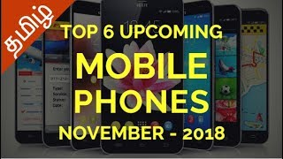 Top 6 Upcoming Mobile Phones - November 2018, India | Upcoming Mobile Phones 2018