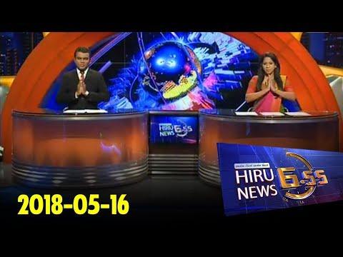 Hiru News 6.55 PM   2018-05-16