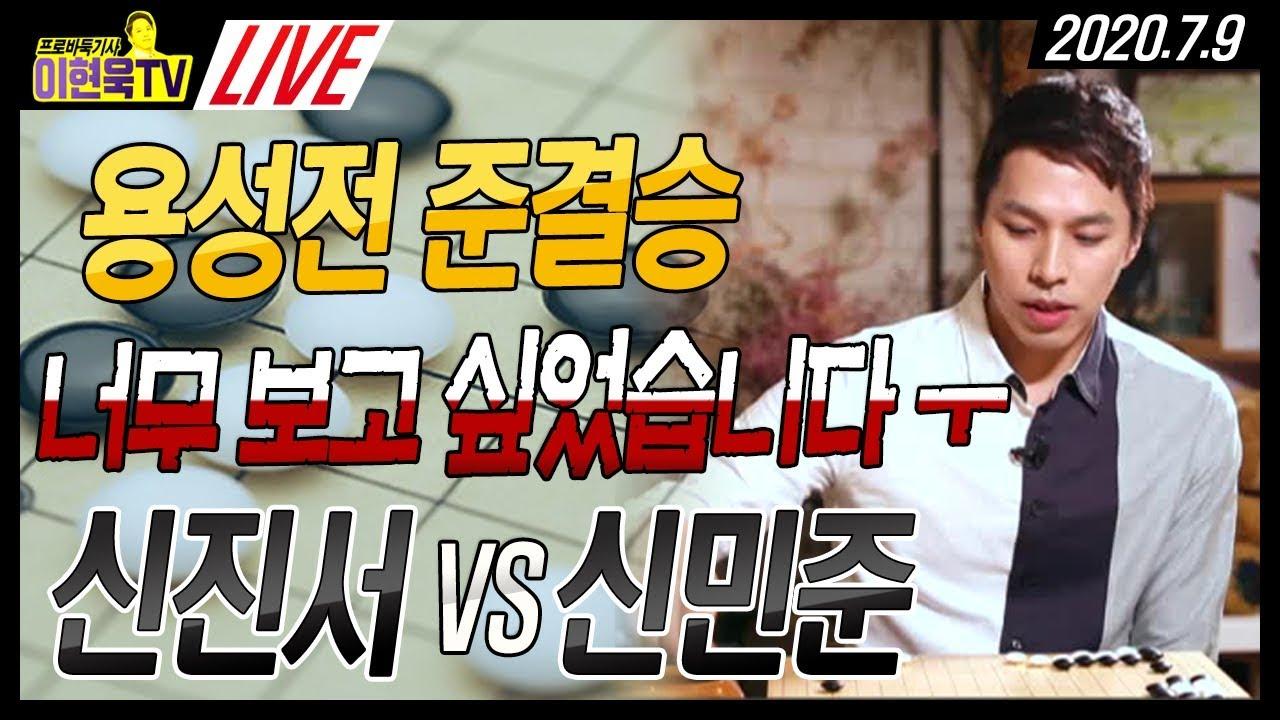 #바둑 보고 싶었습니다!!신진서VS신민준 용성전 준결승 7.9 LIVE