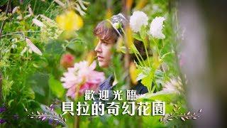 【歡迎光臨貝拉的奇幻花園 / This Beautiful Fantastic】中文預告