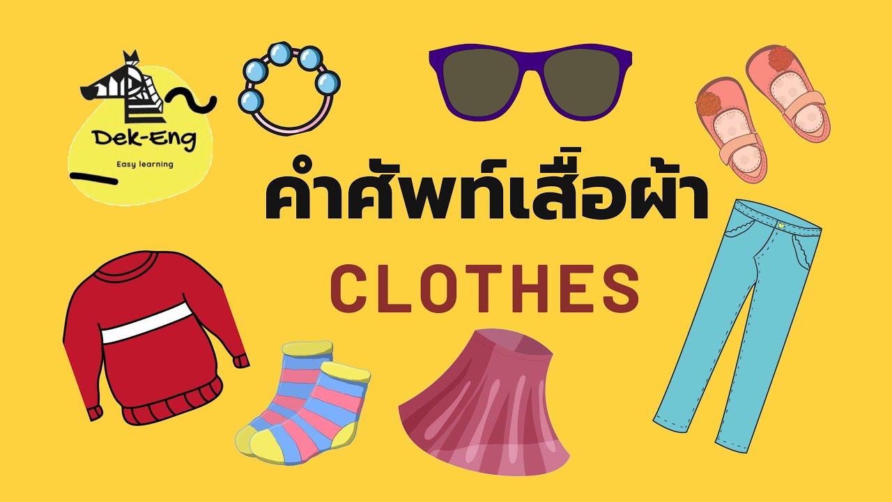 คำศัพท์ภาษาอังกฤษหมวดเสื้อผ้า