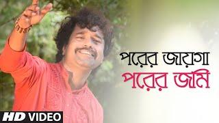 Porer Jayga Porer Jomi ft. Nirjhar chakraborty | Abdul Alim | Bangla New Song | Folk Studio 2018