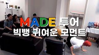 [빅뱅] MADE 투어 빅뱅 귀여운 모먼트 모음