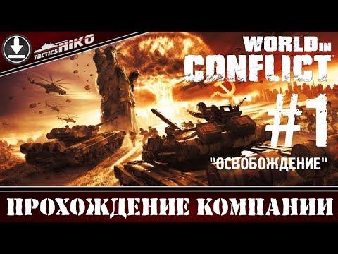 World In Conflict - прохождение игры! Часть-1. 1080р