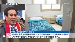 평창올림픽 선수촌 준공…6,500명 수용