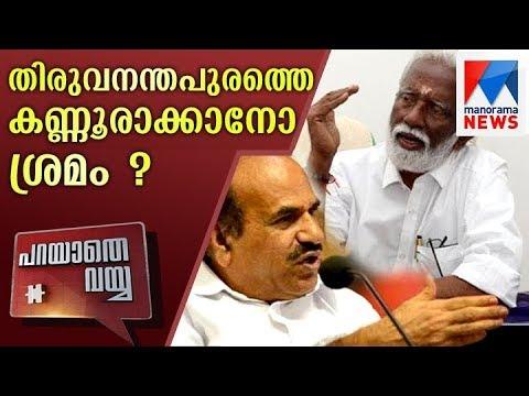 Is it an attempt to make Trivandrum as Kannur | Parayathe Vayya | Manorama News | Shani Prabhakaran