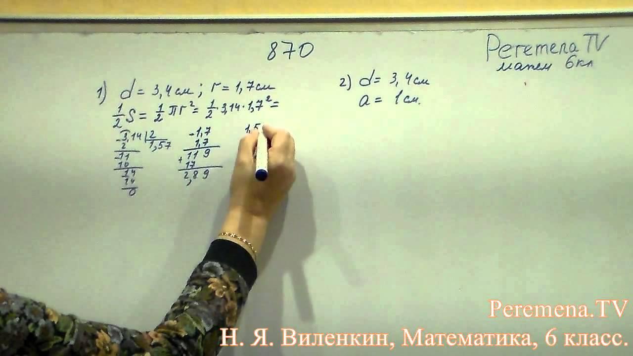 Виленкин гдз андреевич математики андрей 6 по класс