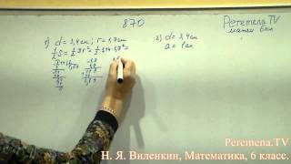 Виленкин, Математика, 6 класс, задача 870