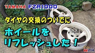 タイヤ交換のついでにホイールをリフレッシュ! ホイール塗装 ベアリング交換 ディスク交換 FZR1000 初号機