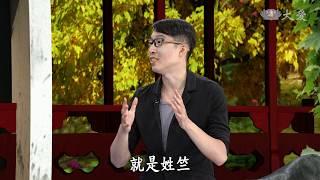 【高僧行誼】20190823 - 道安大師導讀 - 第10集