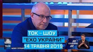 """Ток-шоу """"Ехо України"""" від 14 травня 2019 року"""
