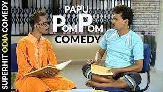 NEW ODIA COMEDY 2018 | Papu Pom Pom | Oriya Comedy | Lokdhun Oriya