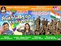 ભારત ના સૈનિકો ને ૧૦૦ - ૧૦૦ સલામ | Singer KIRTIDAN GADHAVI & KIRAN GAJERA Duet song