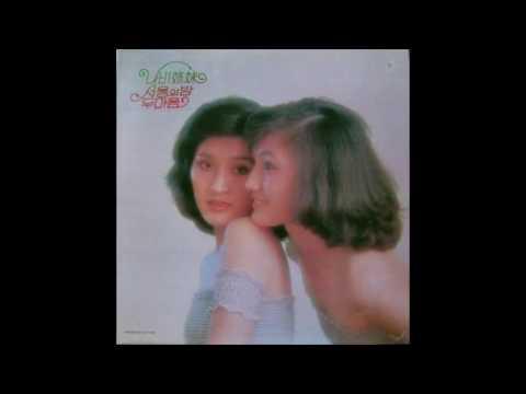 Nabi Sisters   나비자매 - 패리호 South Korea 1980