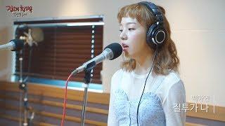 [Live on Air] Baek A Yeon - Jealousy,  백아연 - 질투가 나 [정오의 희망곡 김신영입니다] 20170531