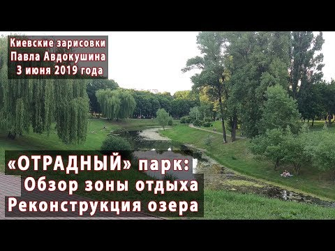 """""""ОТРАДНЫЙ"""" парк: обзор. Реконструкция озера. 03.06.2019"""