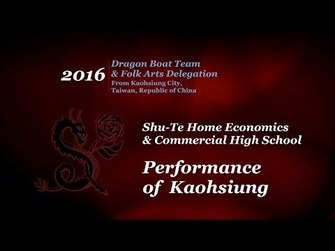 Shu Te Performance of Kaohsiung 2016