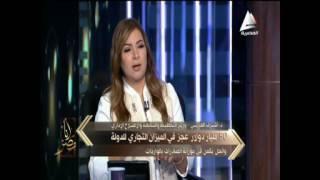 فيديوـ أشرف العربي: عجز الميزان التجاري بلغ 50 مليار دولار