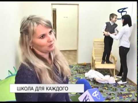 В Белгороде работают специальные классы для особенных детей