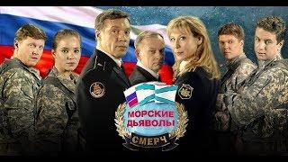 """СЕРИАЛ """"МОРСКИЕ ДЬЯВОЛЫ """"  БАТЯ КОМБАТ"""