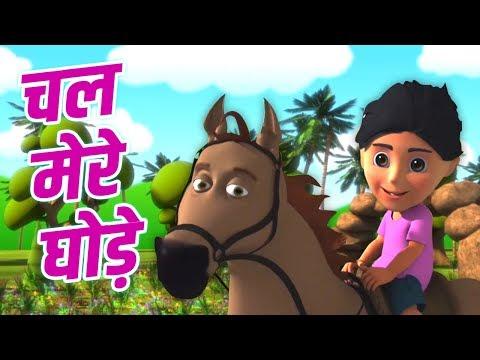 Chal Mere Ghode Hindi Balgeet | Hindi Poems | चल मेरे घोड़े | Hindi Nursery Rhymes