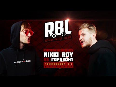 RBL: NIKKI ROY VS ГОРИЗОНТ (1/2, TOURNAMENT 3, RUSSIAN BATTLE LEAGUE)