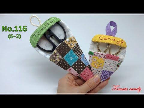 퀼트 No.116 (5-2) 가위집(Scissors case) 바늘쌈지 만들기 프로젝트, Sewing bag making project, 가위케이스, How to make