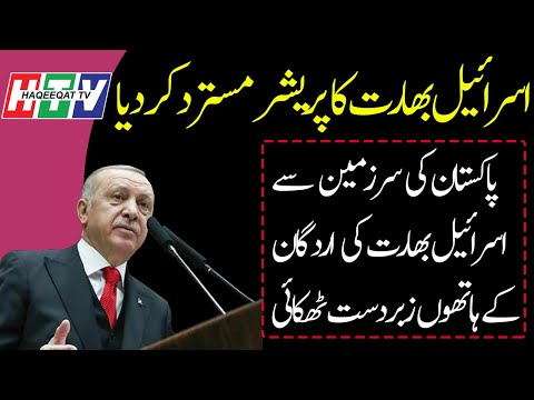 Haqeeqat TV: Brilliant and Comprehensive Speech of Turkish President in Pakistan