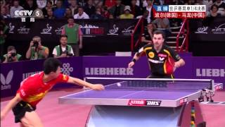 2013 WTTC (ms-qf) MA Long - BOLL Timo [H...