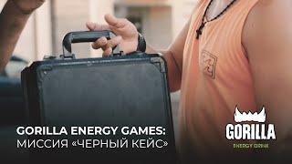 Gorilla Energy Games: миссия «Черный кейс»