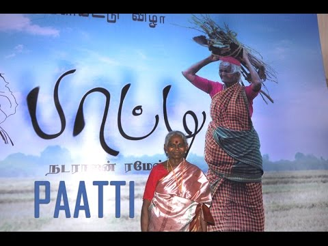 Tamil New Movie 2015 | Paatti |Tamil Latest Movies 2015 New Releases hd
