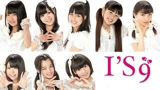 福岡で活動中のアイドルグループ I'S9 の2nd single キラキラ数えに行こ...