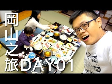 Travel Vlog - Okayama Trip Day 1