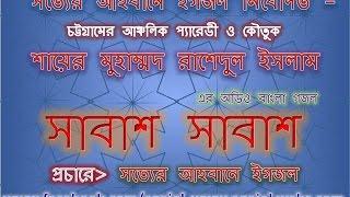 Download Video সাবাশ সাবাশ বাংলা অডিও গজল  by egojol MP3 3GP MP4