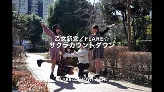 Flare☆SHOW! 7th.は、様々なことに挑戦しました。その一つが、いわゆる...