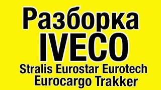 Грузовая разборка наш новый сайт EVRORAZBORKA.RU +79384468254(Польско-Белорусско-Российская Разборка WWW.EVRORAZBORKA.RU +79384468254 Iveco Ивеко Stralis Стралис Eurotech Евротех Eurostar Евроста..., 2013-12-13T17:31:56.000Z)