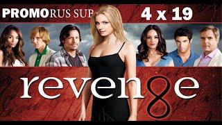 Месть (Возмездие, Revenge) - 4 сезон 19 серия RUS SUB ( Промо )