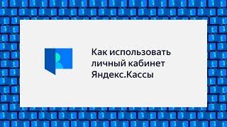 что умеет личный кабинет Яндекс.Кассы