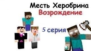 Месть Херобрина: Возрождение - 5 серия - Minecraft сериал