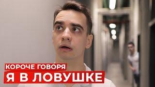Видео КОРОЧЕ ГОВОРЯ, Я В ЛОВУШКЕ