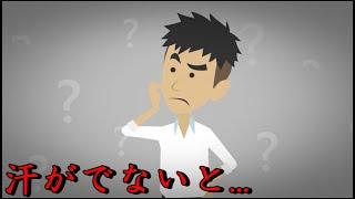 「人の体の謎」もし汗が出なくなってしまったらどうなるの?