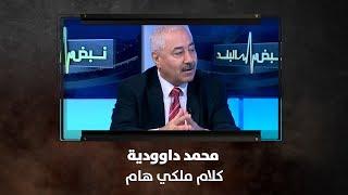 محمد داوودية - كلام ملكي هام