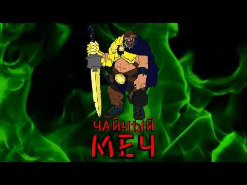 Lofi hip-hop radio Tea sword 1 hours/Cardo