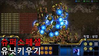 스타크래프트 리마스터 유즈맵 [ 슈퍼스페셜키우기 상인 …
