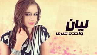 Lian- Wahda Ghery |ليان - واحدة غيري