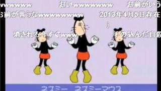 ネズミーマウスマーチ(高画質版)  コメ付き thumbnail