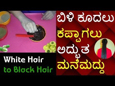 Easy Remedy to turn White Hair to Black Hair Naturally in Kannada: Black Hair Tips in Kannada