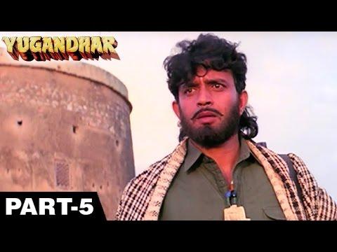 Yugandhar (1993) | Mithun Chakraborty, Sangeeta Bijlani | Hindi Movie Part 5 of 8 | HD