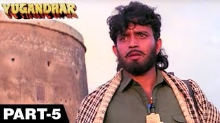 Yugandhar (1993) | Mithun Chakraborty, Sangeeta Bijlani | Hindi Movie Part 5 of 8 | HD